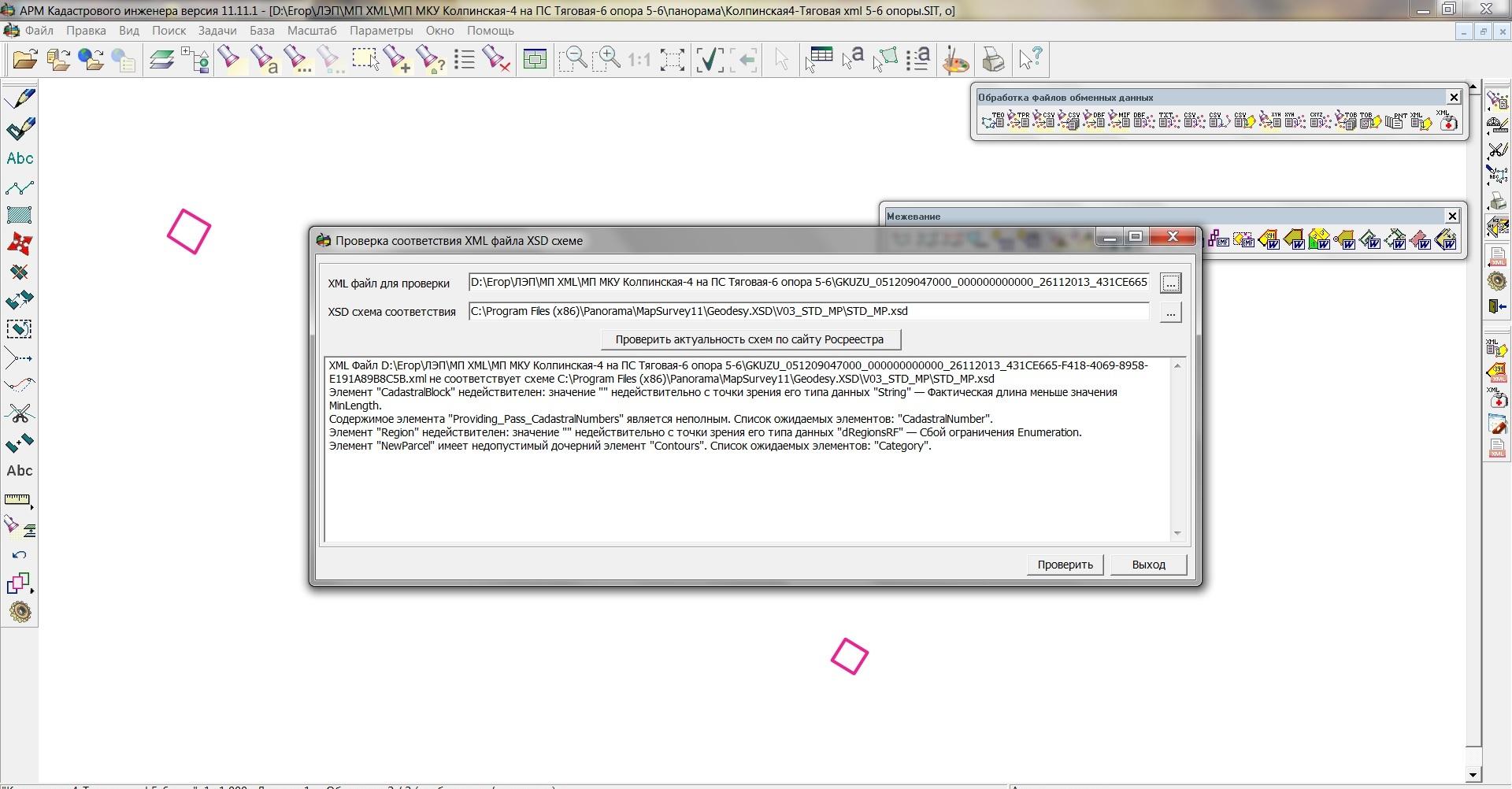 Xml схема используемая для формирования xml документов