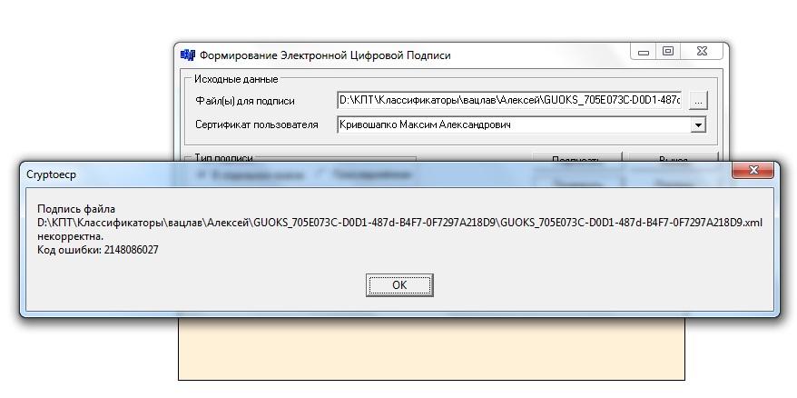 Росреестр ошибка при подписи документа error calling method on npobject